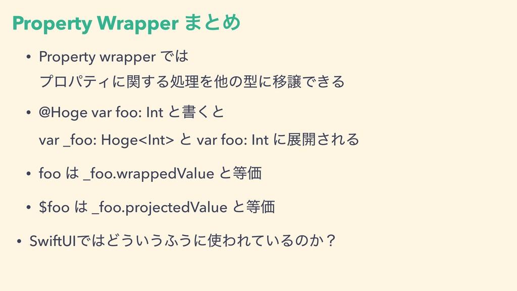 • Property wrapper Ͱ ϓϩύςΟʹؔ͢ΔॲཧΛଞͷܕʹҠৡͰ͖Δ • ...