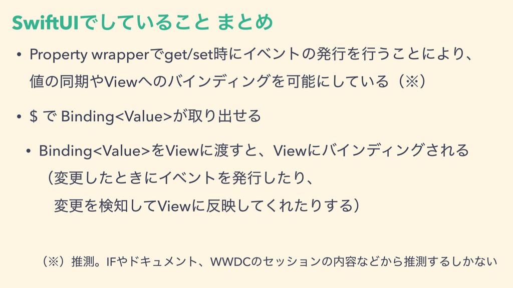 • Property wrapperͰget/setʹΠϕϯτͷൃߦΛߦ͏͜ͱʹΑΓɺ ...
