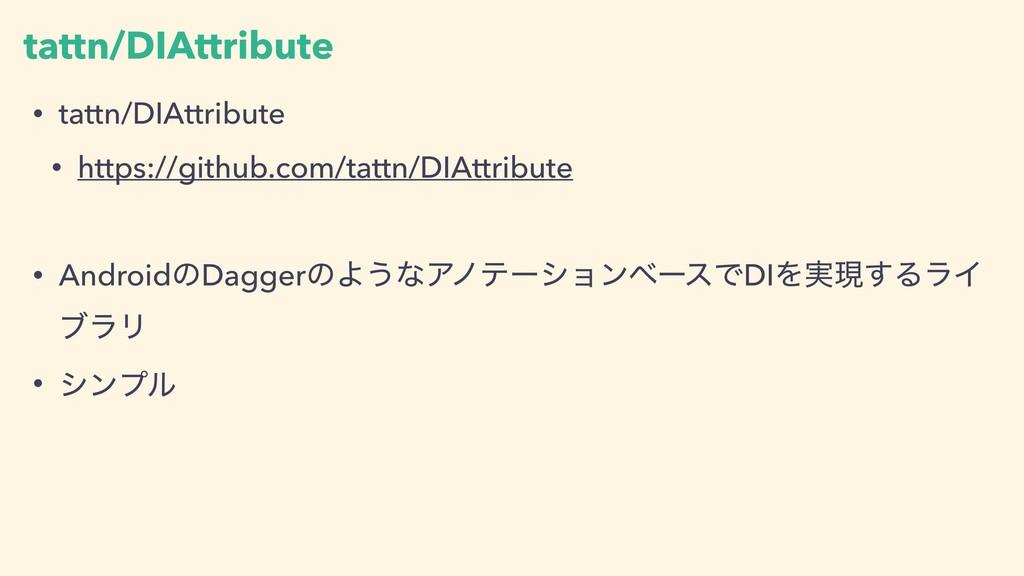 • tattn/DIAttribute • https://github.com/tattn/...