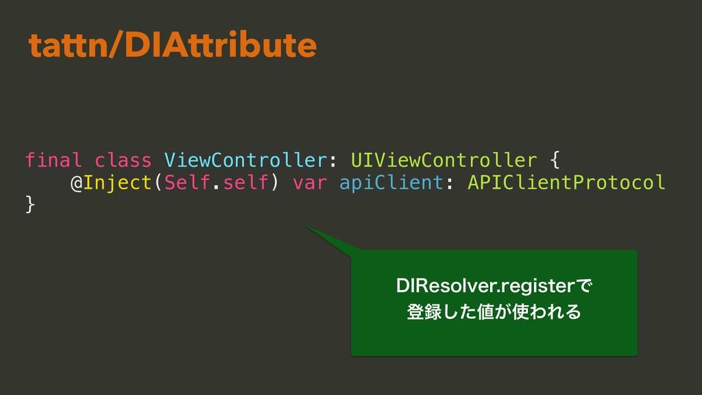 tattn/DIAttribute final class ViewController: U...