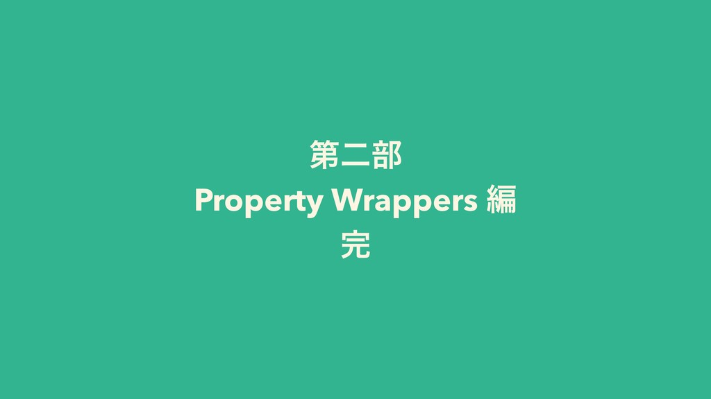 ୈೋ෦ Property Wrappers ฤ ׬