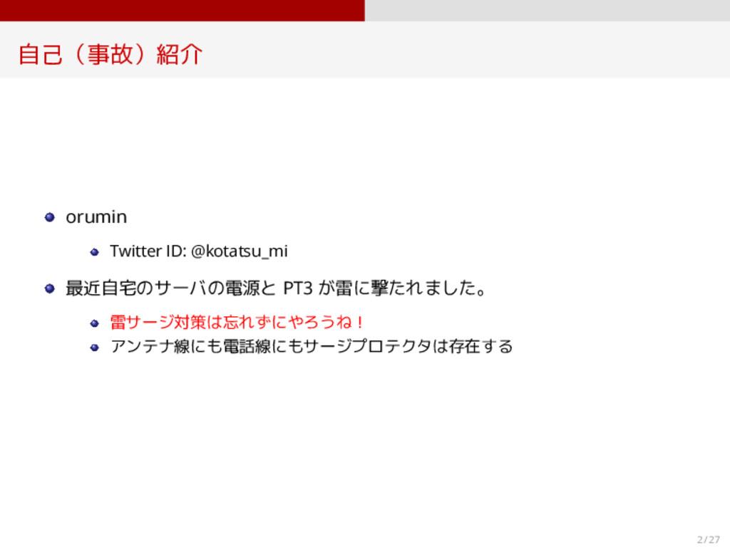自己(事故)紹介 orumin Twitter ID: @kotatsu_mi 最近自宅のサー...