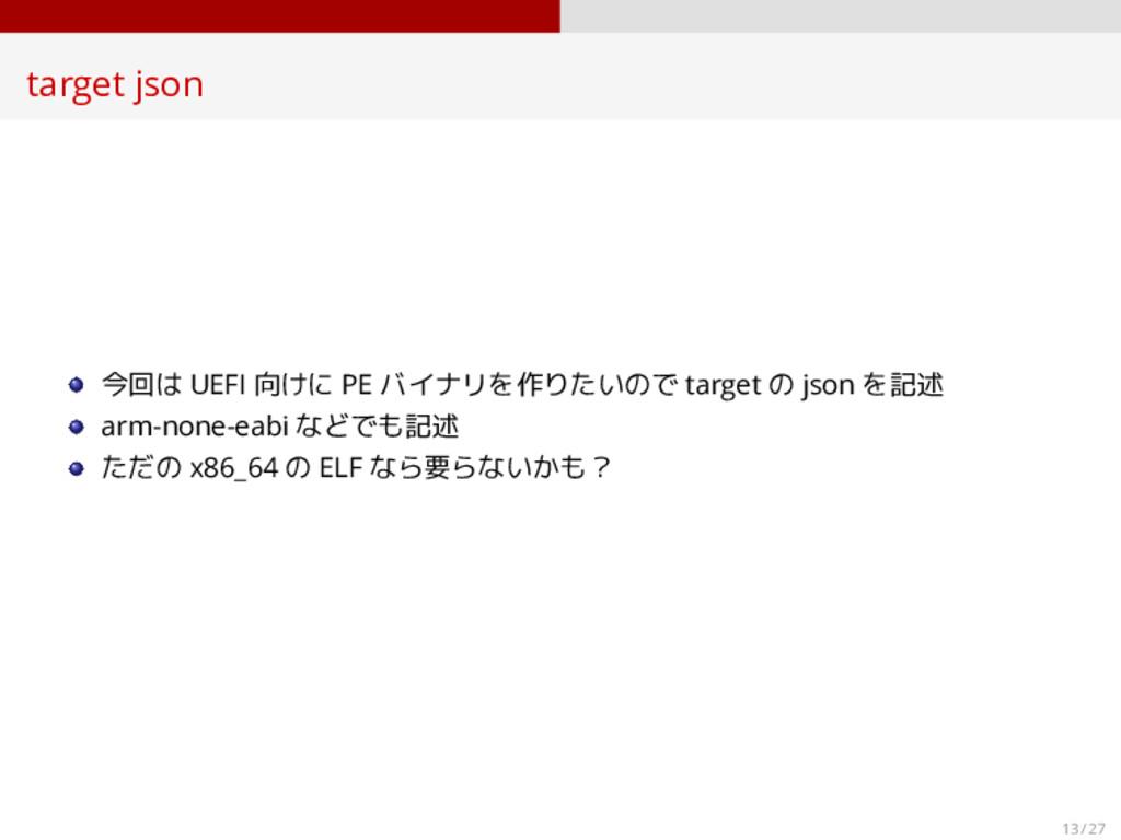 target json 今回は UEFI 向けに PE バイナリを作りたいので target ...
