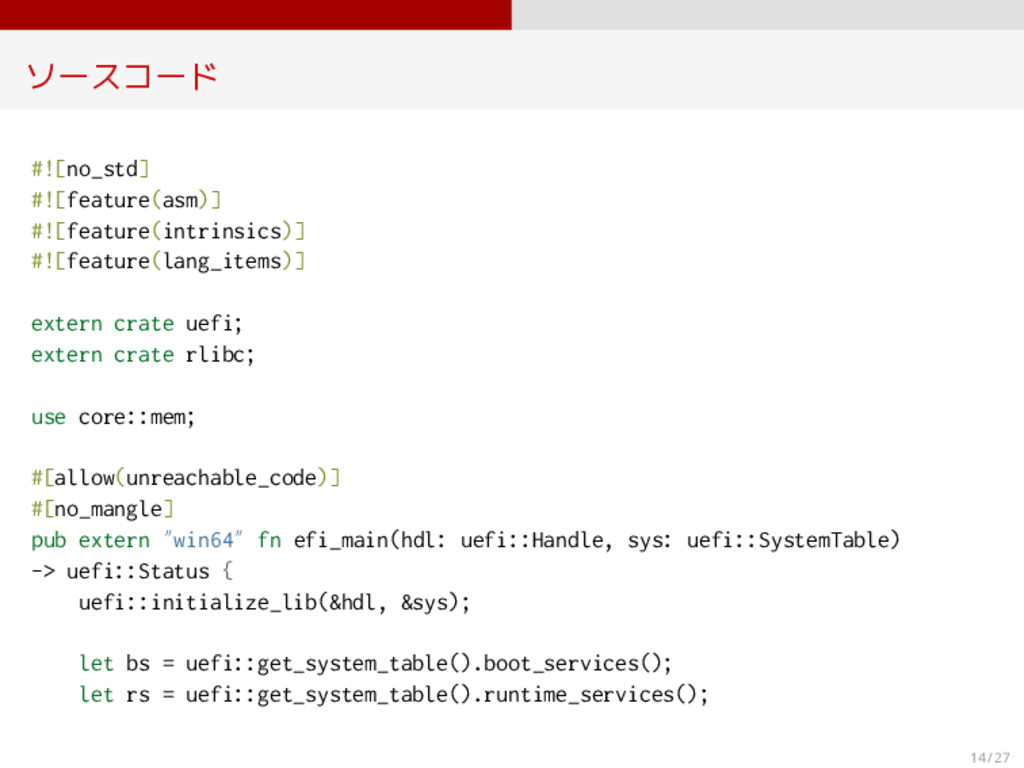 ソースコード #![no_std] #![feature(asm)] #![feature(i...