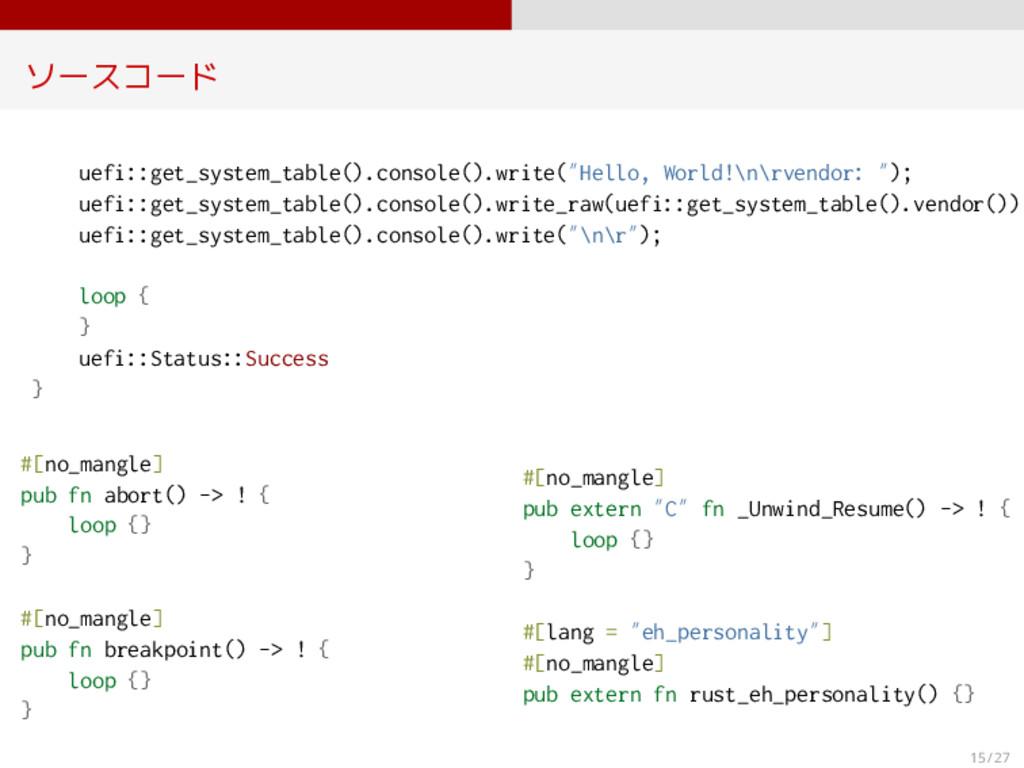 ソースコード uefi::get_system_table().console().write...