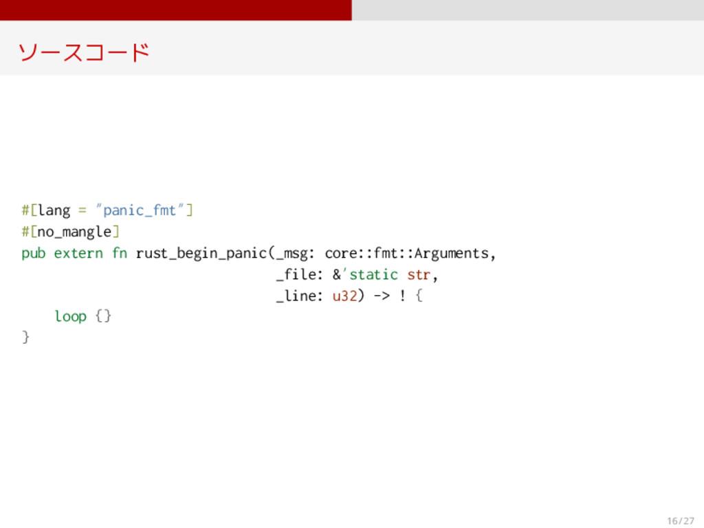 """ソースコード #[lang = """"panic_fmt""""] #[no_mangle] pub e..."""