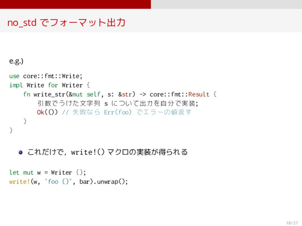 no_std でフォーマット出力 e.g.) use core::fmt::Write; im...