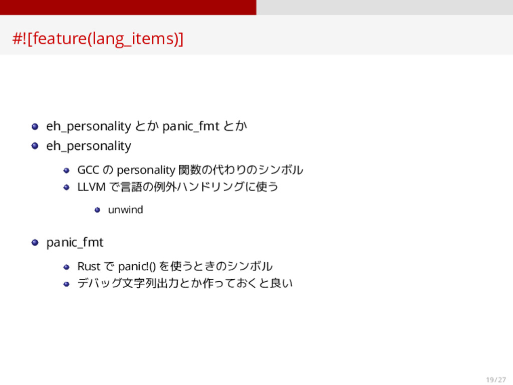 #![feature(lang_items)] eh_personality とか panic...