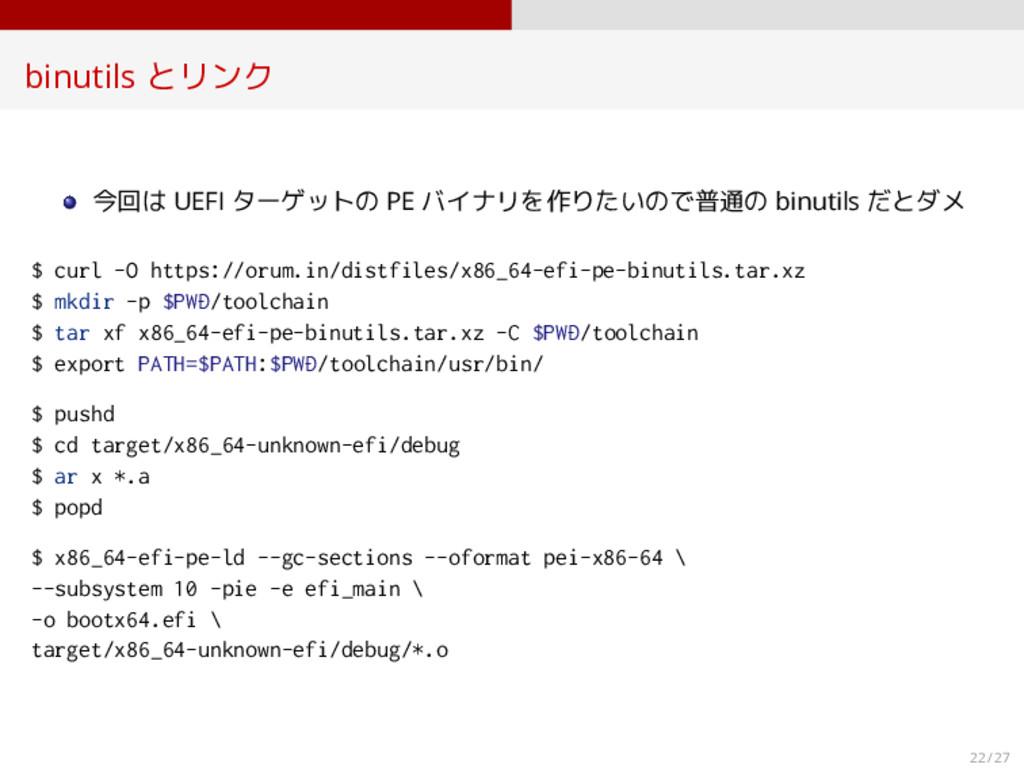 binutils とリンク 今回は UEFI ターゲットの PE バイナリを作りたいので普通の...