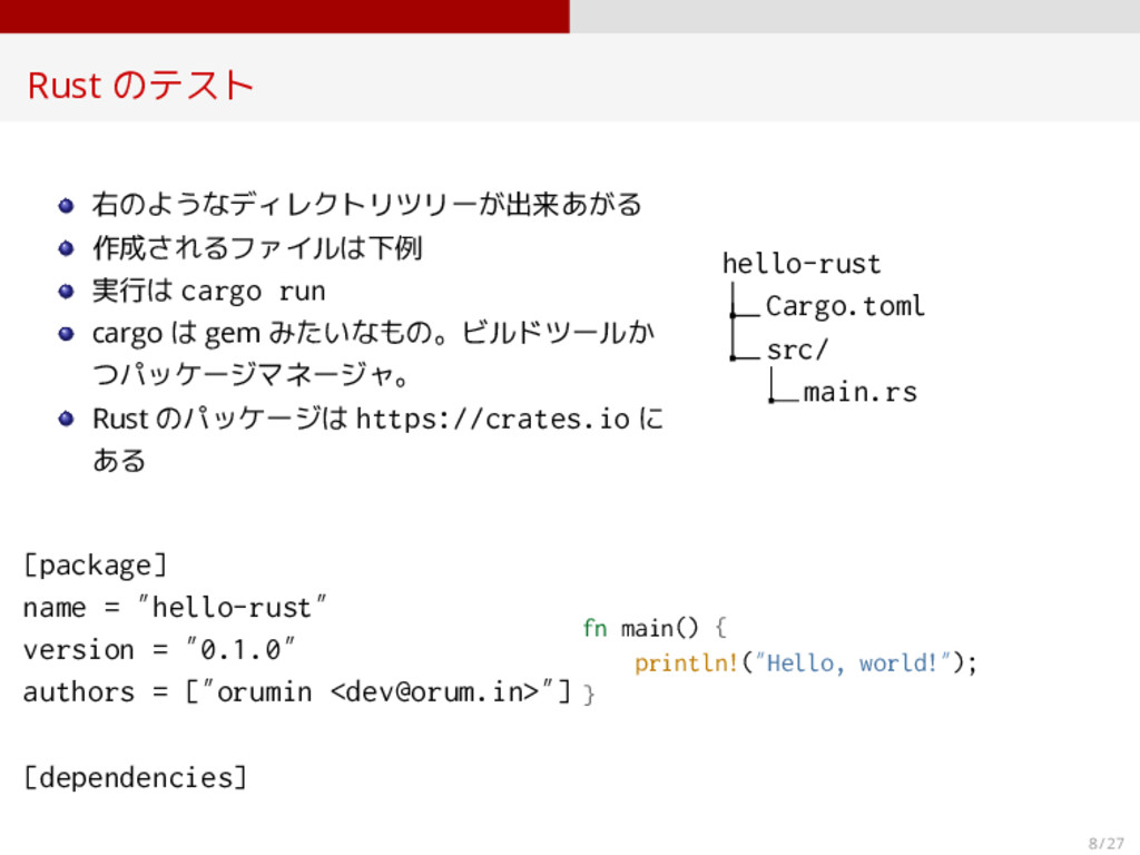 Rust のテスト 右のようなディレクトリツリーが出来あがる 作成されるファイルは下例 実行は...