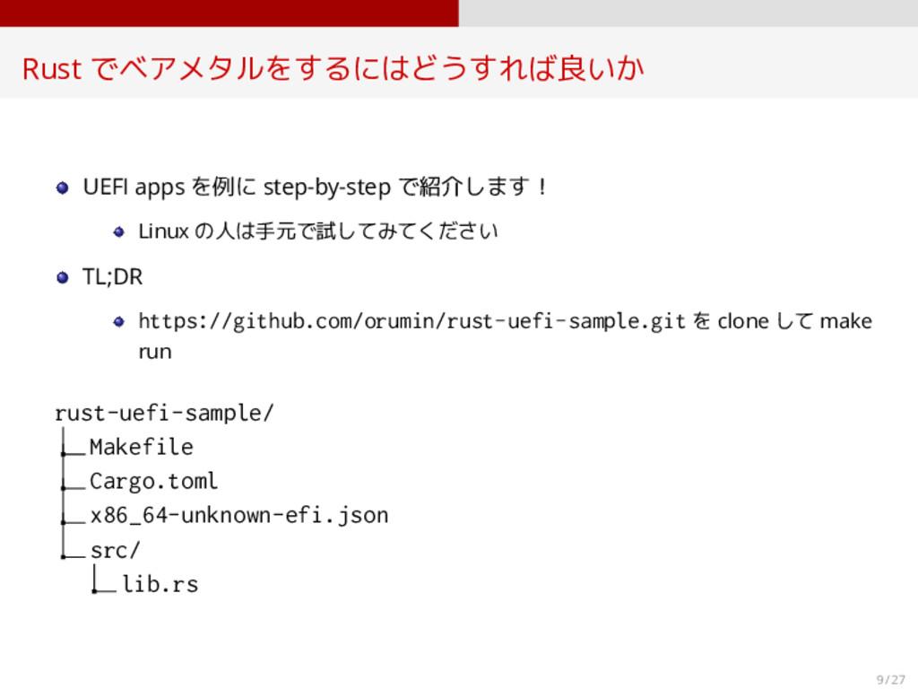 Rust でベアメタルをするにはどうすれば良いか UEFI apps を例に step-by-...