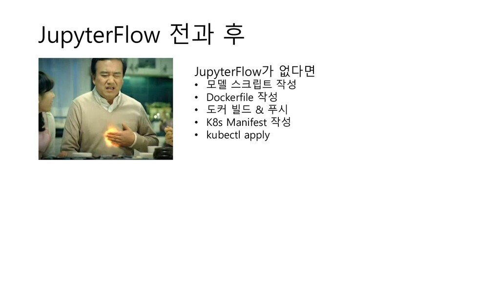 JupyterFlow 전과 후 JupyterFlow가 없다면 • 모델 스크립트 작성 ...