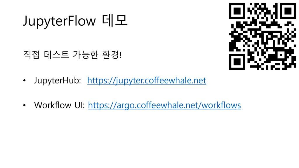 JupyterFlow 데모 직접 테스트 가능한 환경! • JupyterHub: htt...
