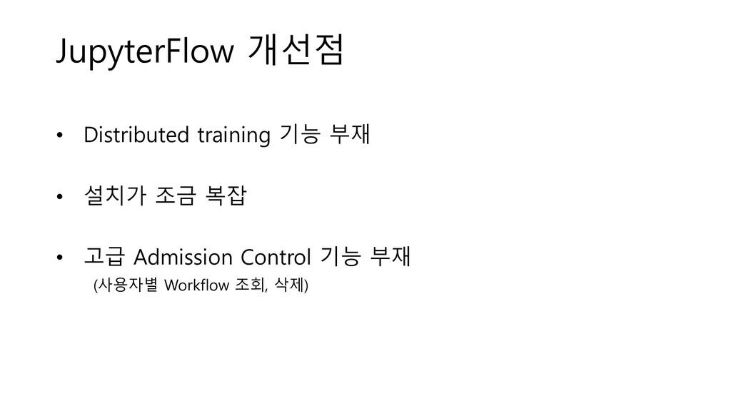 JupyterFlow 개선점 • Distributed training 기능 부재 • ...