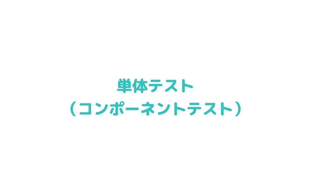 単体テスト  (コンポーネントテスト)