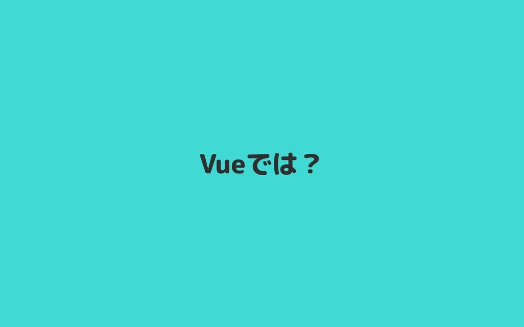 Vueでは?