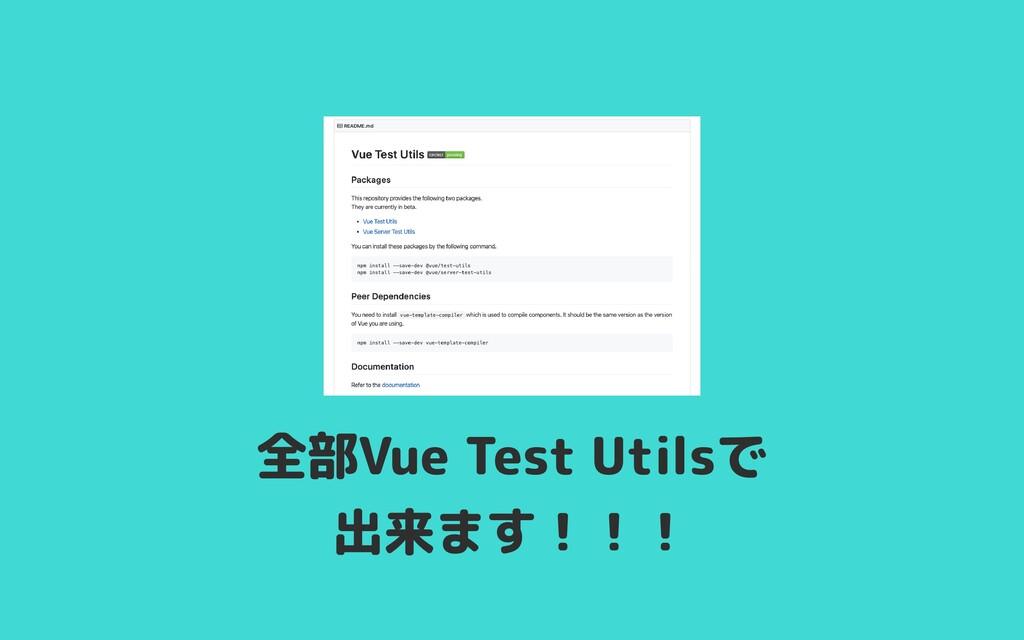 全部Vue Test Utilsで  出来ます!!!