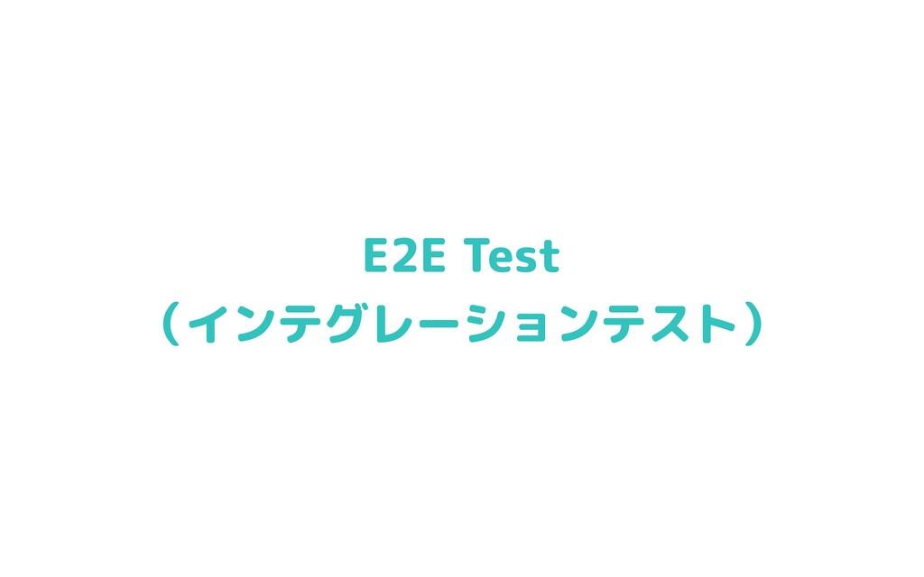 E2E Test  (インテグレーションテスト)