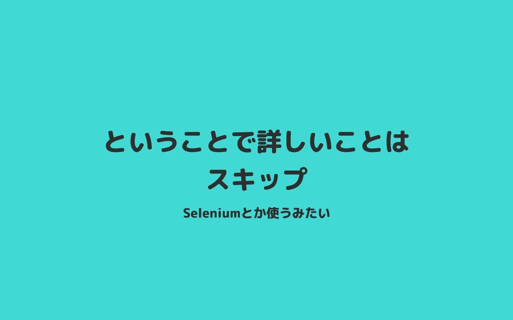 ということで詳しいことは スキップ Seleniumとか使うみたい