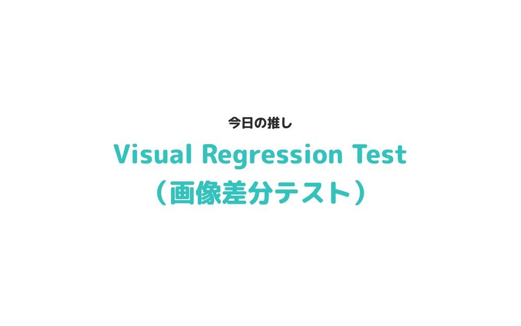 Visual Regression Test  (画像差分テスト) 今日の推し