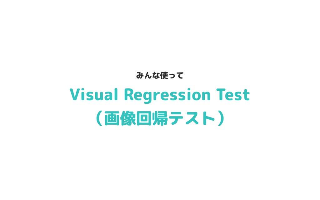 Visual Regression Test  (画像回帰テスト) みんな使って