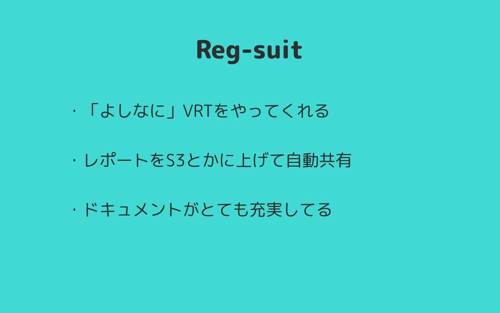 Reg-suit ・「よしなに」VRTをやってくれる   ・レポートをS3とかに上げて自動共有...