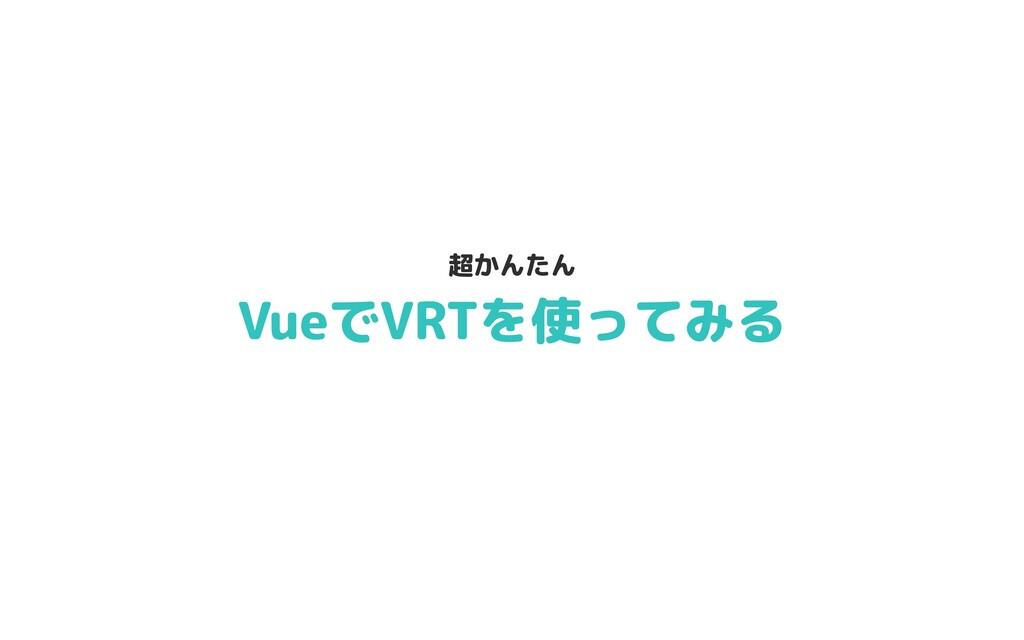 VueでVRTを使ってみる 超かんたん