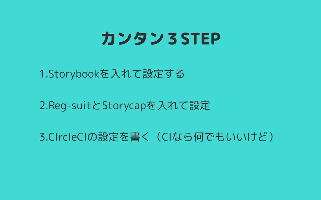 カンタン3STEP 1.Storybookを入れて設定する   2.Reg-suitとStor...