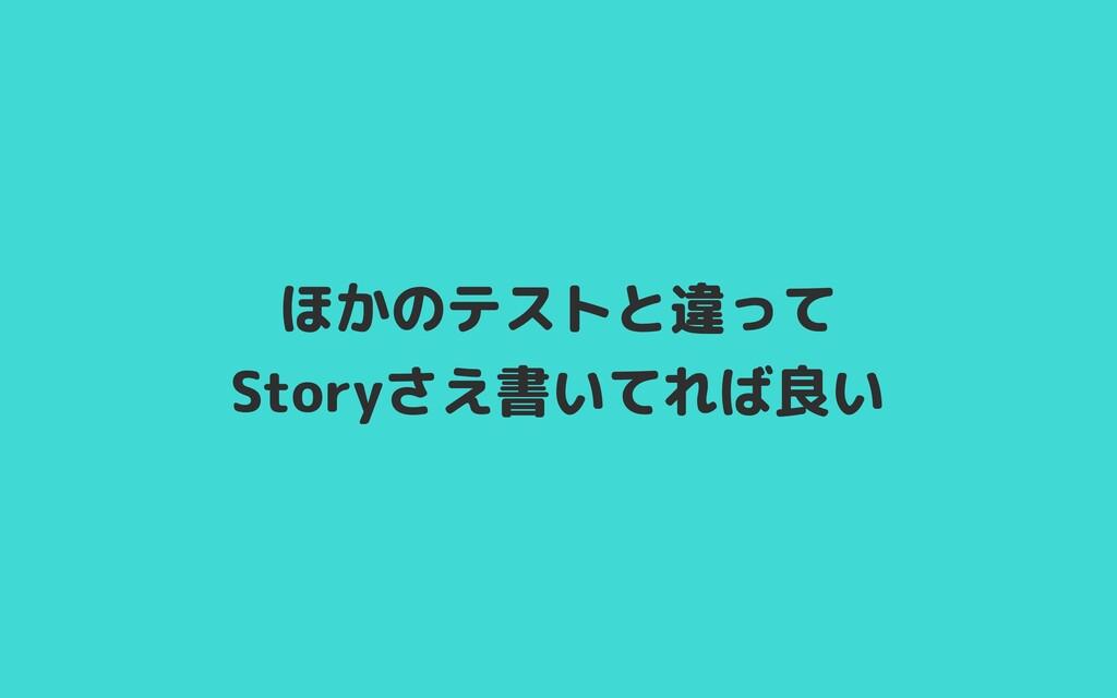 ほかのテストと違って  Storyさえ書いてれば良い