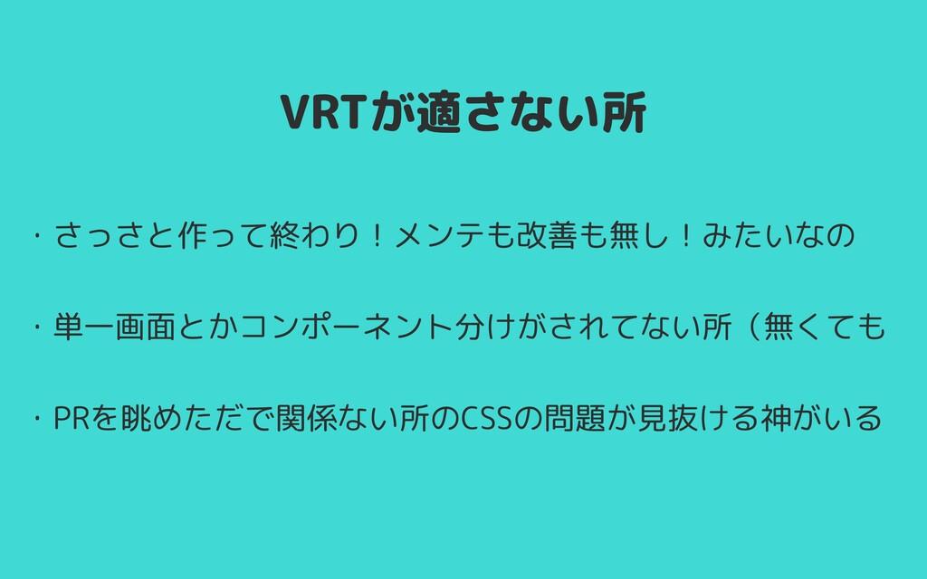 VRTが適さない所 ・さっさと作って終わり!メンテも改善も無し!みたいなの   ・単一画面とか...