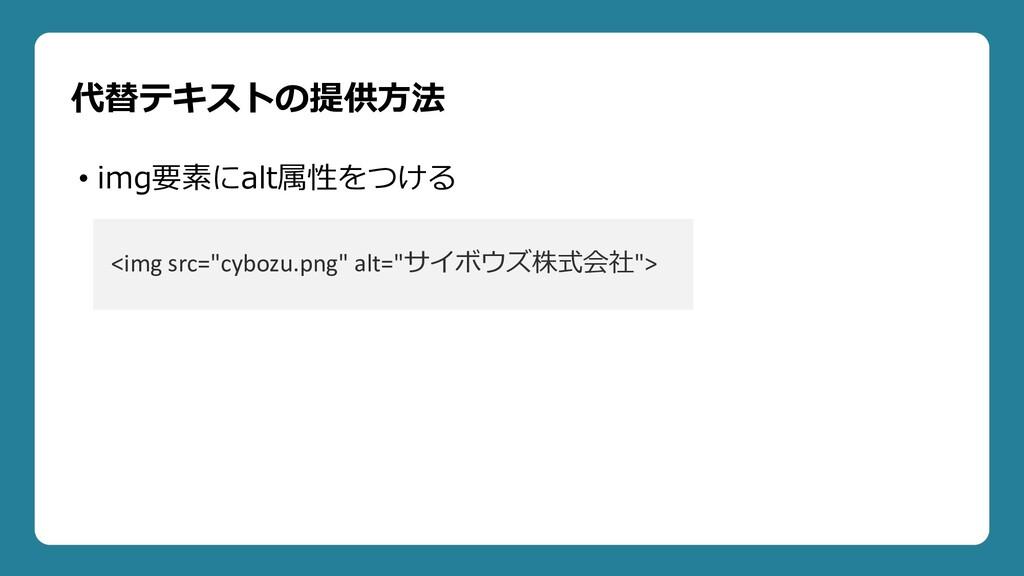 "• img要素にalt属性をつける 代替テキストの提供⽅法 <img src=""cybozu...."