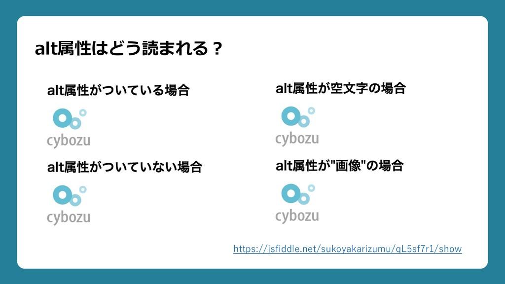 alt属性はどう読まれる︖ https://jsfiddle.net/sukoyakarizu...