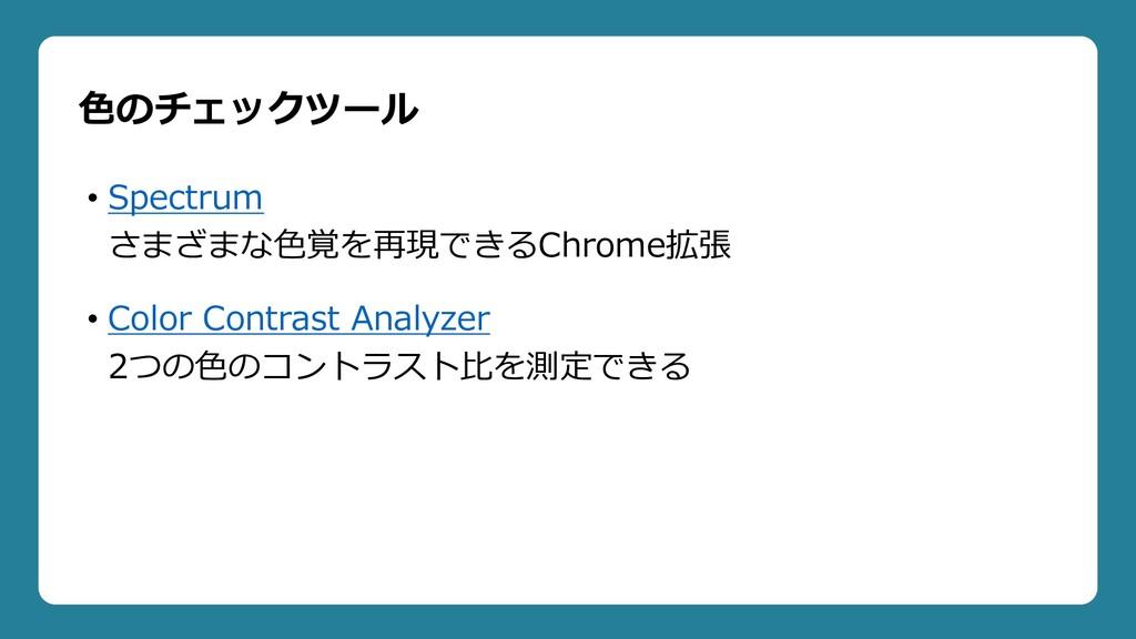• Spectrum さまざまな⾊覚を再現できるChrome拡張 • Color Contra...
