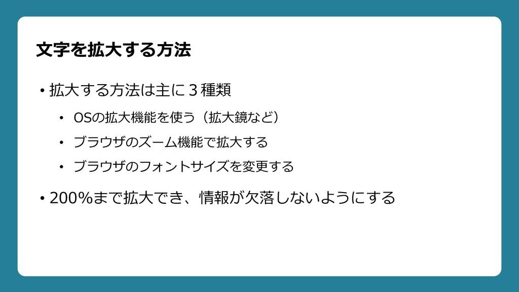 • 拡⼤する⽅法は主に3種類 • OSの拡⼤機能を使う(拡⼤鏡など) • ブラウザのズーム機能...