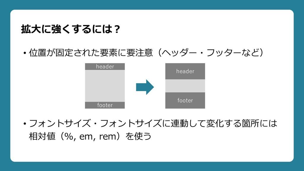 • 位置が固定された要素に要注意(ヘッダー・フッターなど) • フォントサイズ・フォントサイズ...