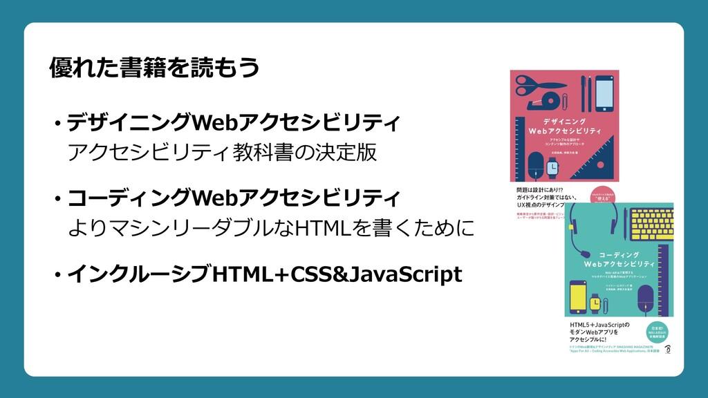 • デザイニングWebアクセシビリティ アクセシビリティ教科書の決定版 • コーディングWeb...