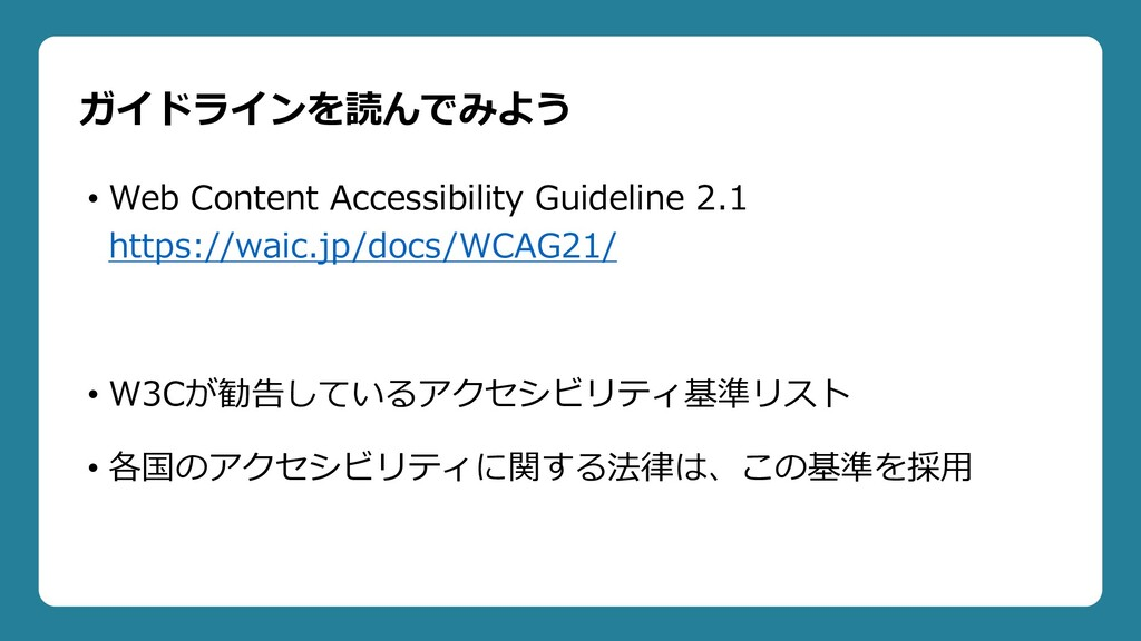 • Web Content Accessibility Guideline 2.1 https...