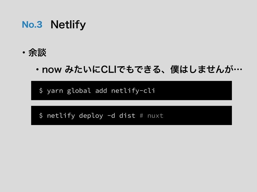 /P /FUMJGZ $ yarn global add netlify-cli ɾ༨ஊ ...