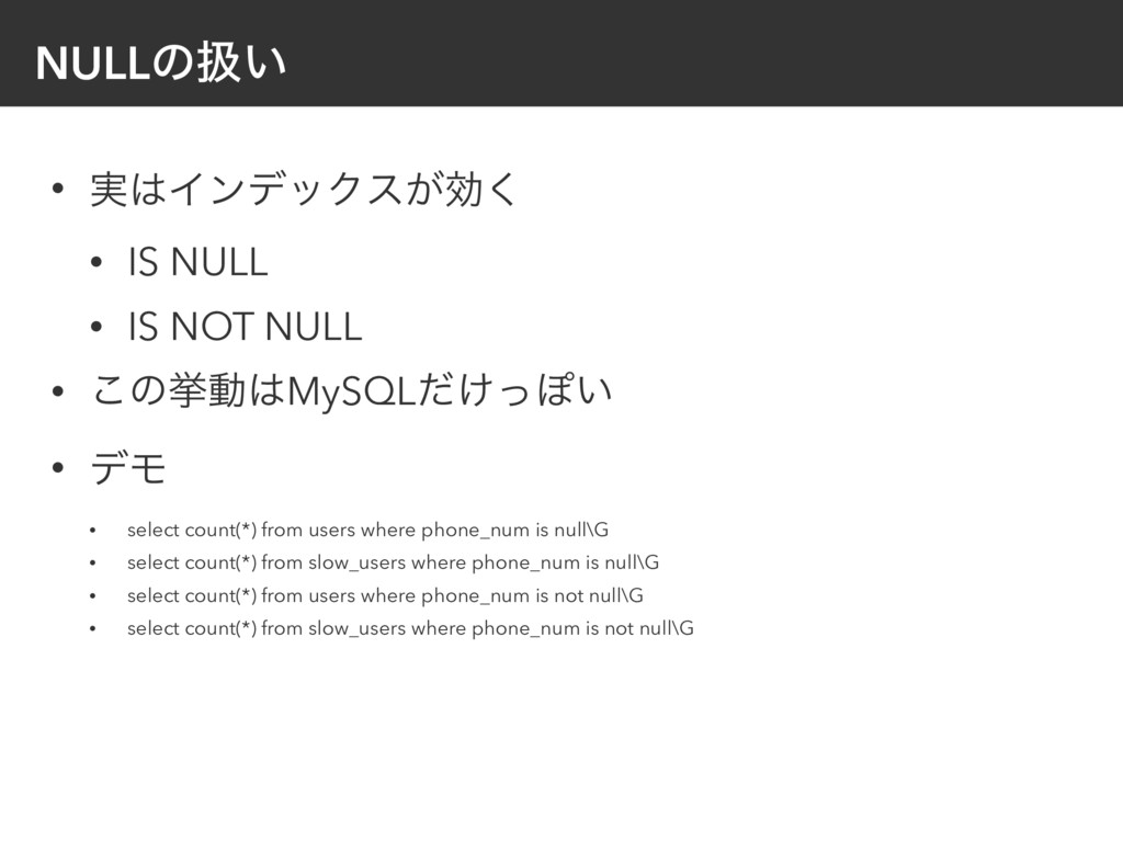 NULLͷѻ͍ • ࣮͸ΠϯσοΫε͕ޮ͘ • IS NULL • IS NOT NULL •...