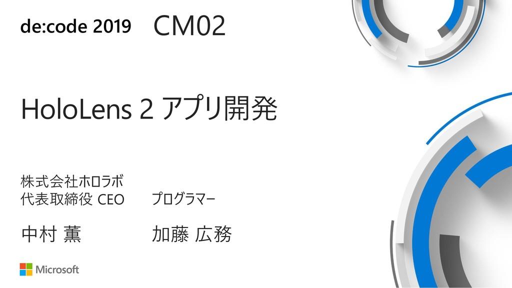 de:code 2019 HoloLens 2 アプリ開発 CM02 中村 薫 株式会社ホロラ...