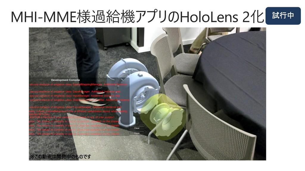 MHI-MME様過給機アプリのHoloLens 2化