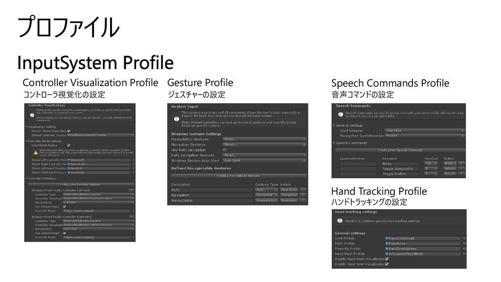 プロファイル Controller Visualization Profile Gesture...