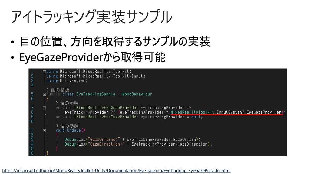 アイトラッキング実装サンプル https://microsoft.github.io/Mixe...