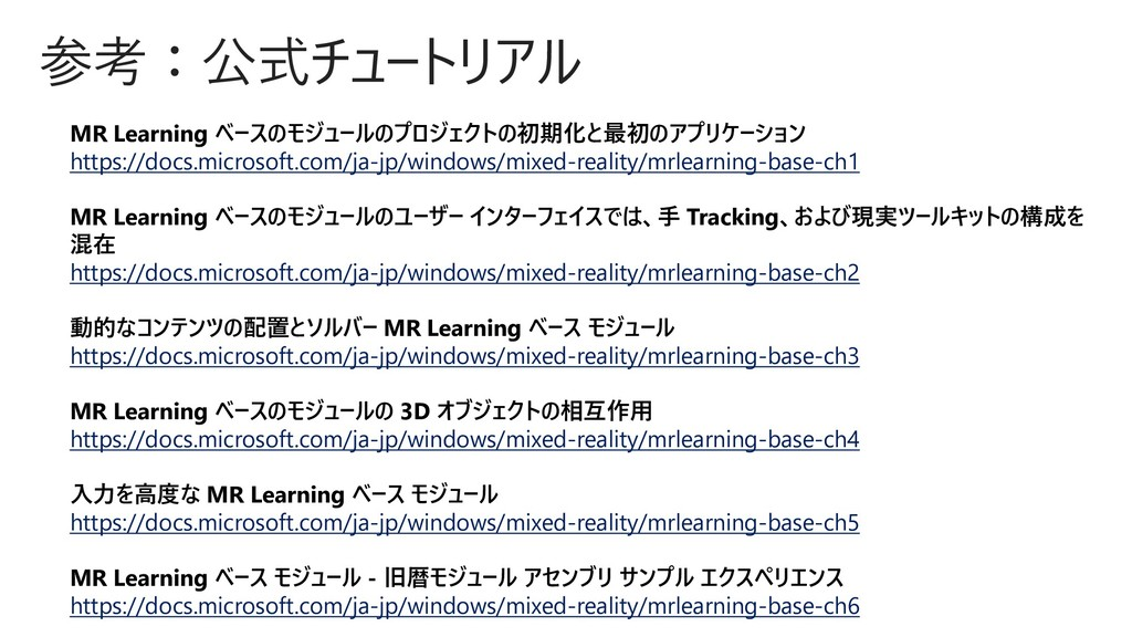 参考:公式チュートリアル MR Learning ベースのモジュールのプロジェクトの初期化と最...