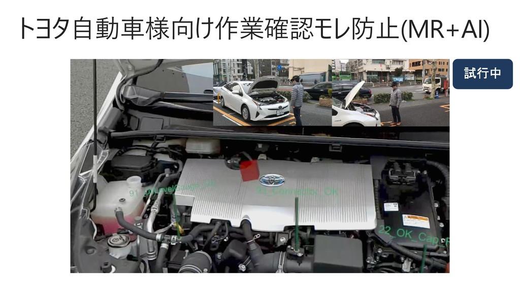 トヨタ自動車様向け作業確認モレ防止(MR+AI)