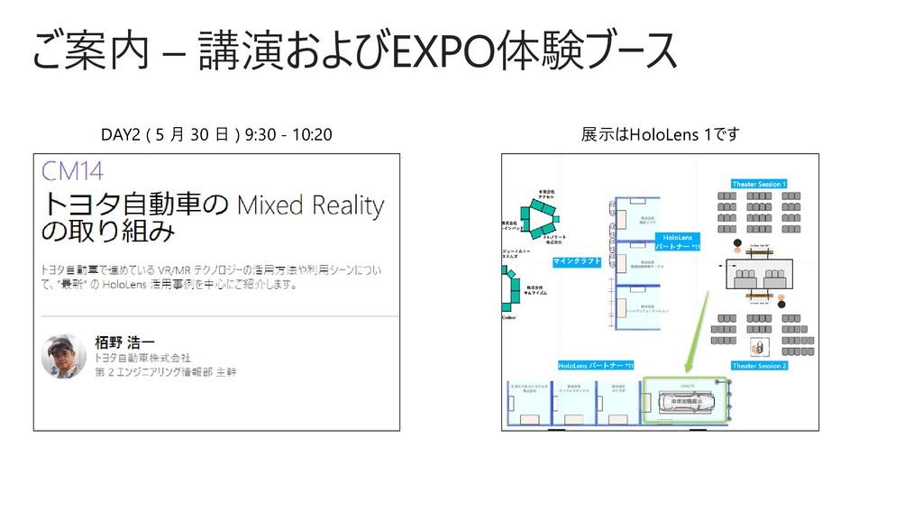 ご案内 – 講演およびEXPO体験ブース DAY2 ( 5 月 30 日 ) 9:30 - 1...