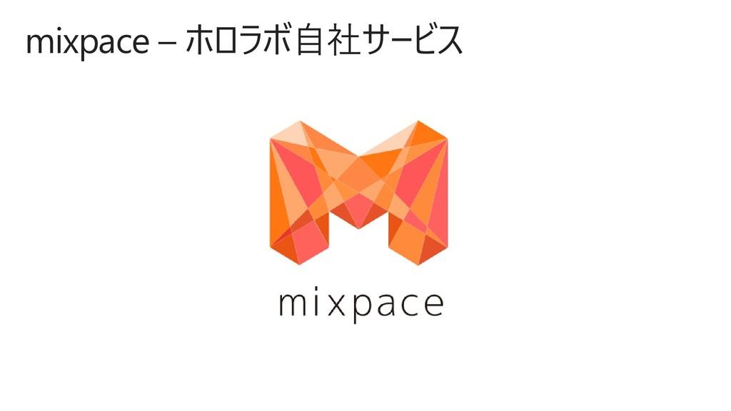 mixpace – ホロラボ自社サービス