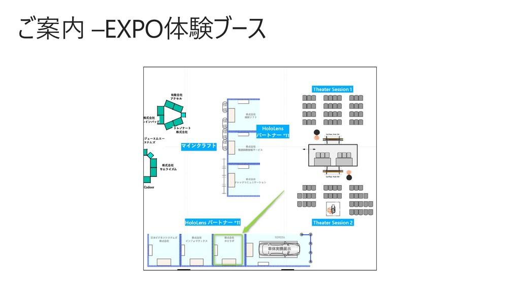 ご案内 –EXPO体験ブース