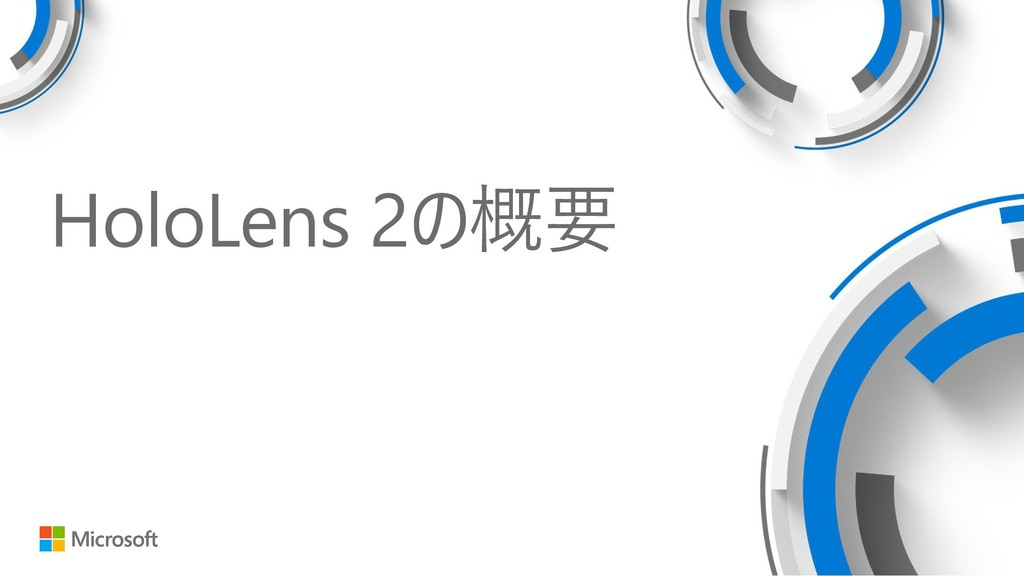 HoloLens 2の概要
