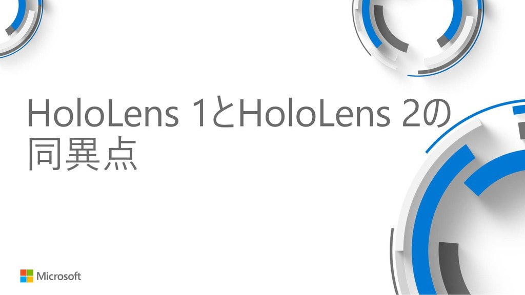 HoloLens 1とHoloLens 2の 同異点
